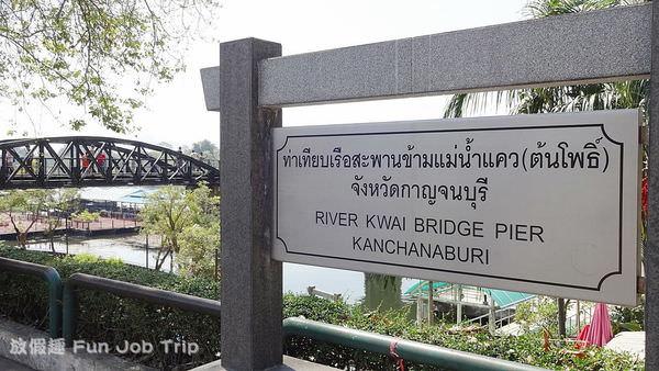 031(M)桂河大橋.JPG