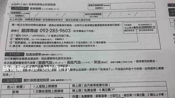 051租車流程.JPG