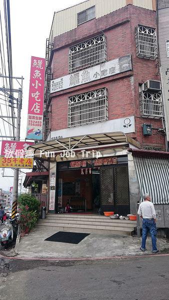 016鱺魚小吃店.JPG