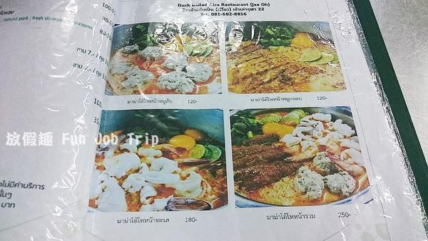 024Jae Oh Khao Tom Pet.JPG