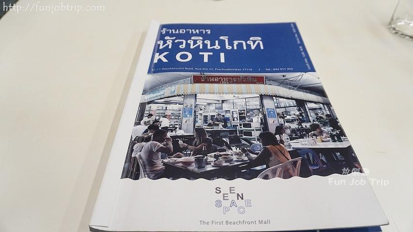 001.華欣Koti Restaurent.jpg
