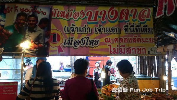 006Khlong Lat Mayom.jpg