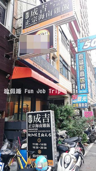 015成吉海南雞飯.JPG