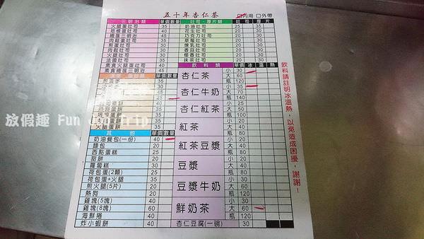 00550年杏仁茶.JPG