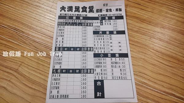002大滿足食堂.JPG