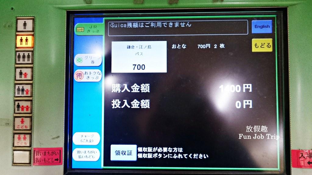 011鎌倉江之島交通.jpg