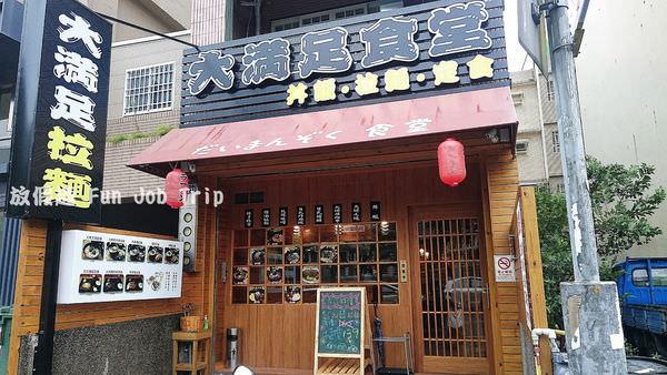 017大滿足食堂.JPG