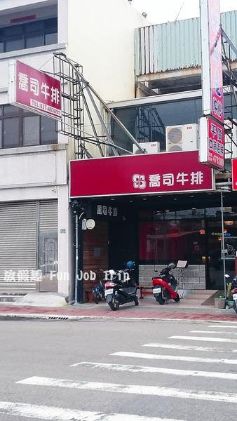 001竹南喬司牛排.JPG