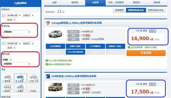 003租車流程.jpg