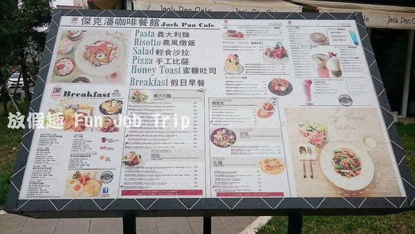 002傑克潘咖啡館Jack Pan Cafe.JPG