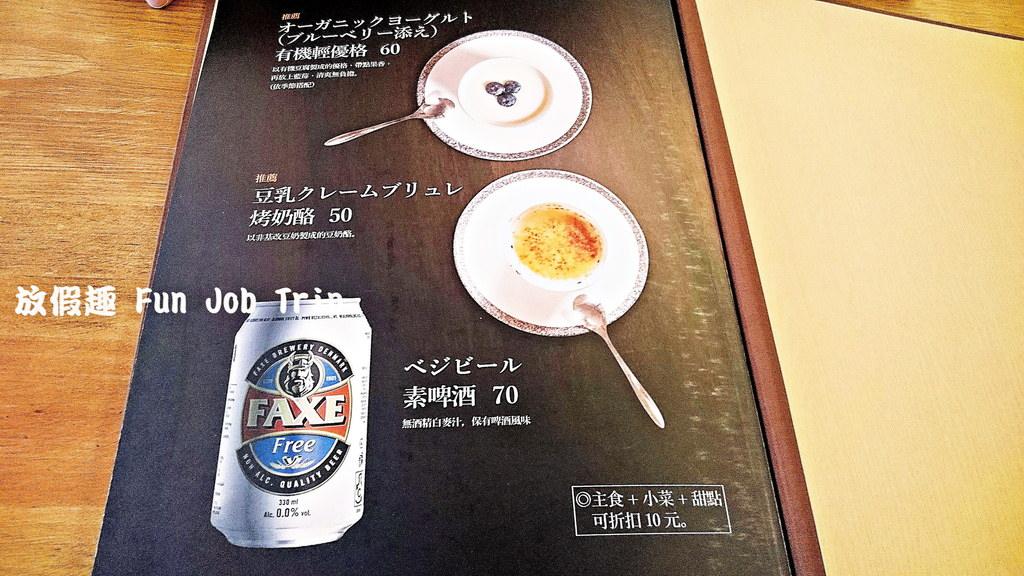 006綜也蔬食.jpg