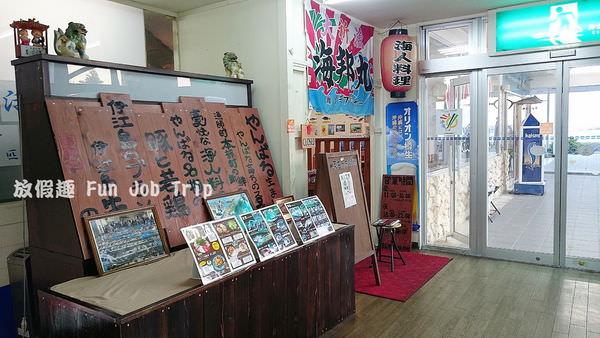 006海人料理海邦丸.JPG