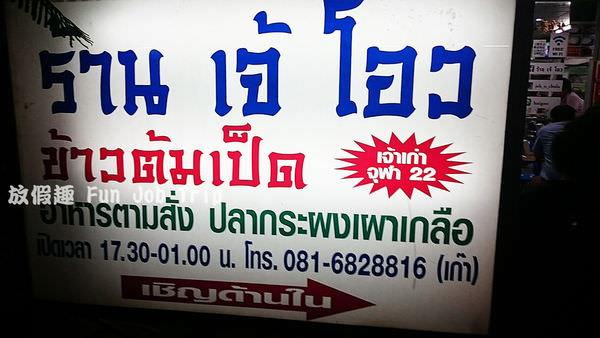 006Jae Oh Khao Tom Pet.JPG
