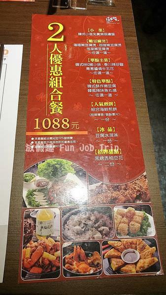 003巨城涓豆腐.JPG