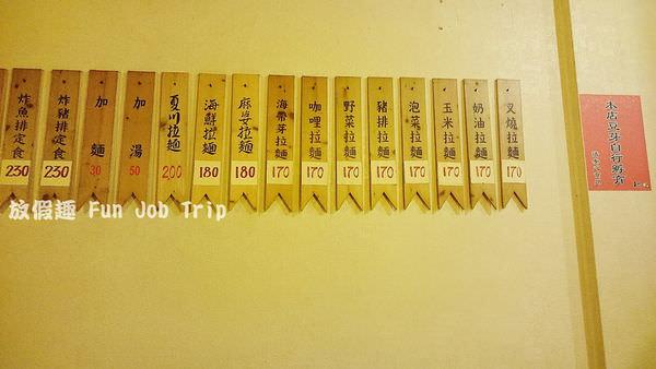 002夏川拉麵.JPG