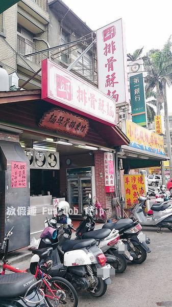 013竹東排骨酥麵.JPG