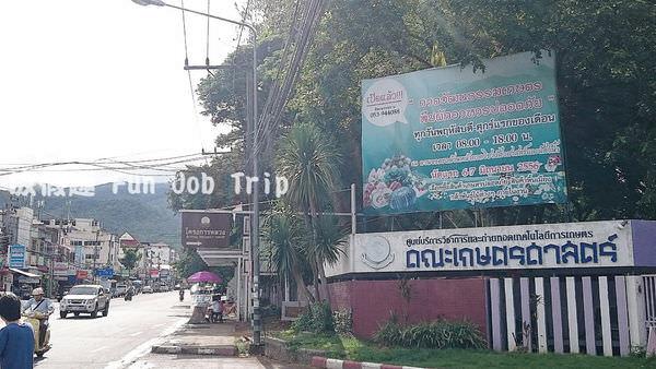 021泰國皇家計劃超市.JPG