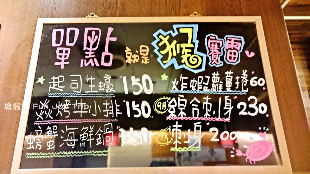 007竹北和鮮和食.jpg