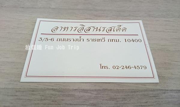 013Isan Rot Det Restaurant.JPG
