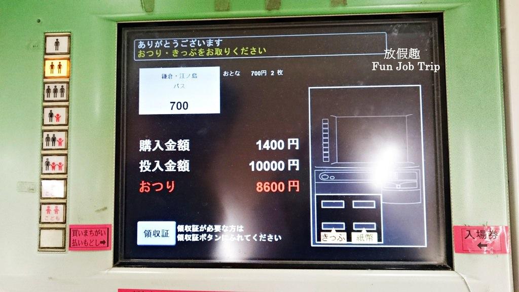 012鎌倉江之島交通.jpg