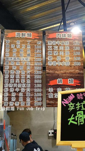 027台灣壹碳烤.JPG