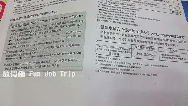 050租車流程.JPG