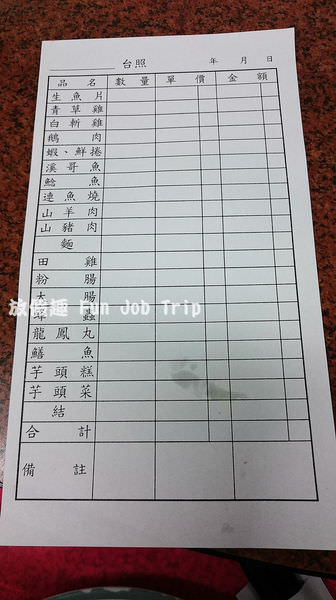 002鱺魚小吃店.JPG
