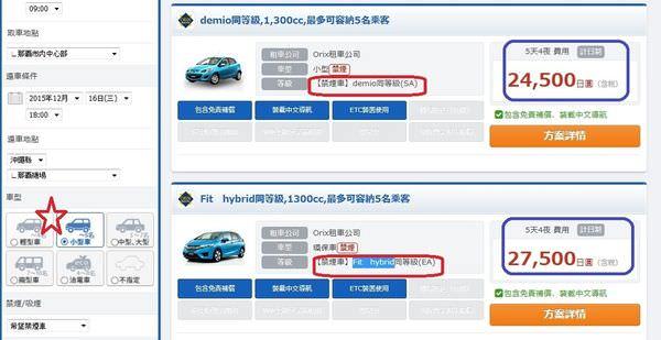 002租車流程.jpg