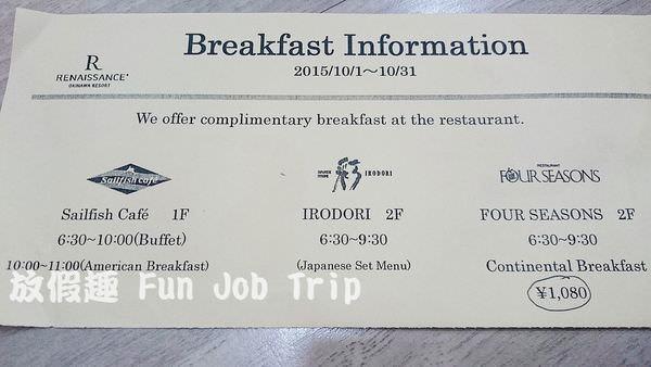 052沖繩萬麗酒店.JPG
