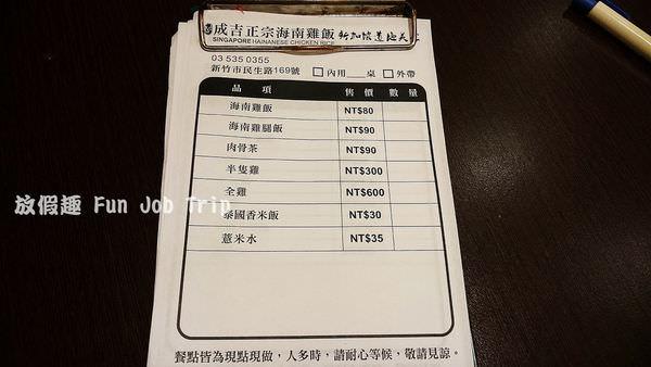001成吉海南雞飯.JPG