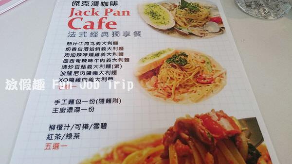 004傑克潘咖啡館Jack Pan Cafe.JPG