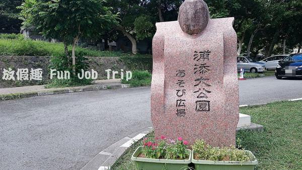 002浦添大公園.JPG