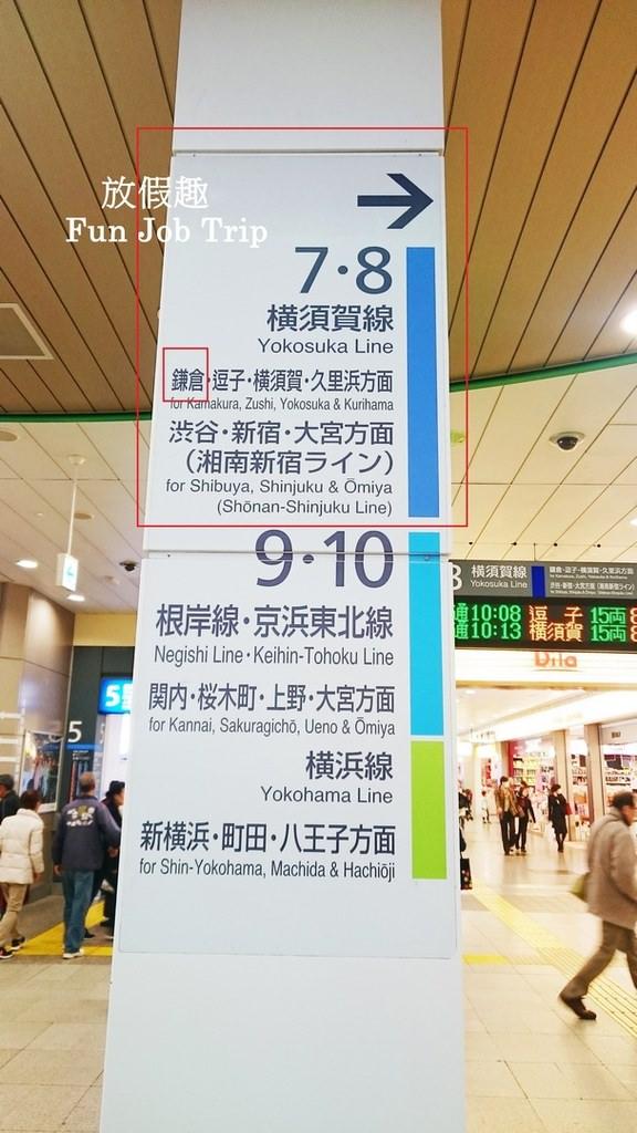 015鎌倉江之島交通.jpg