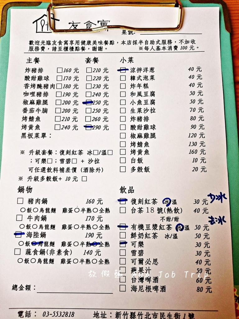 006竹北友食寓.jpg