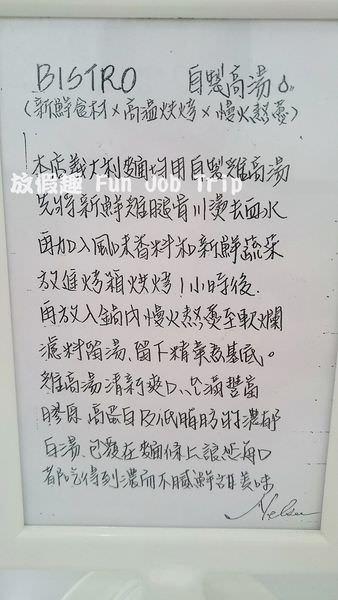 014BISTRO by Nelson義式料理.JPG