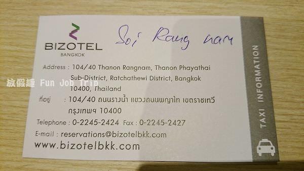 013Bizotel Bangkok.JPG