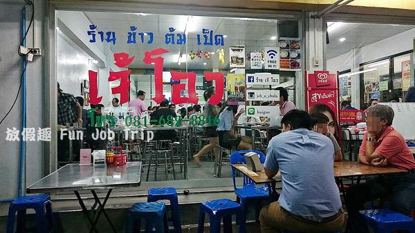 008Jae Oh Khao Tom Pet.JPG